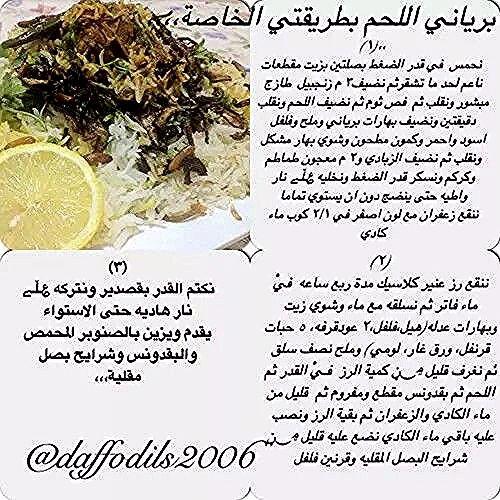 برياني لحم In 2020 Arabic Food Banana Oatmeal Muffins Cooking
