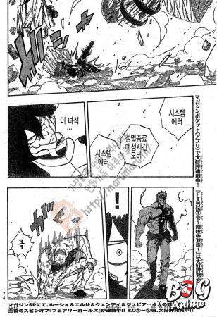 Fairy Tail manga 473 / Хвост Феи манга 473 / Манга Фейри тейл 473