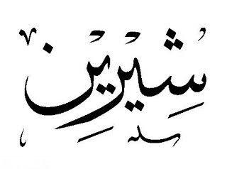 Pin By Thwayyiba Munavvira On اسماء بلخط العربي Islamic Art Islamic Art Calligraphy Cross Stitch Patterns