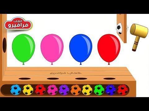 تعليم الاطفال الألوان الانجليزية تعلم الالوان للاطفال العاب اطفال تعليمية مع كرة القدم وبالونات Youtube