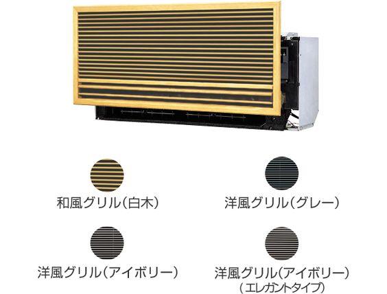 エアコン ダイキン 壁埋込型 グリル