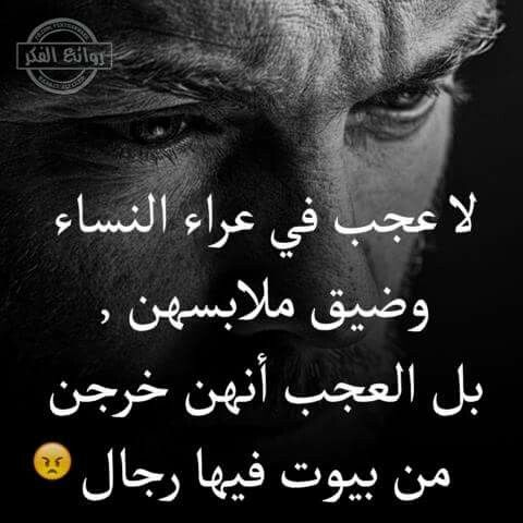 Pin By Brwa73 On كلمات واقوال Cool Words Arabic Quotes Quotes