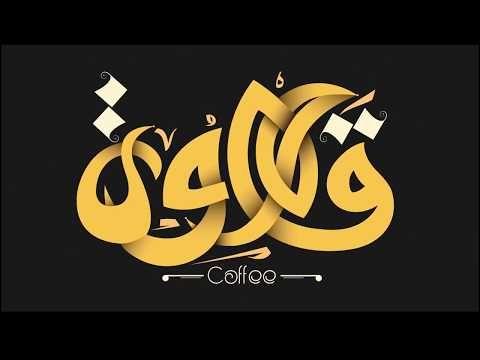 Typography Arabic تايبوجرافي كلمة قهوة Youtube School Logos Typography Cal Logo