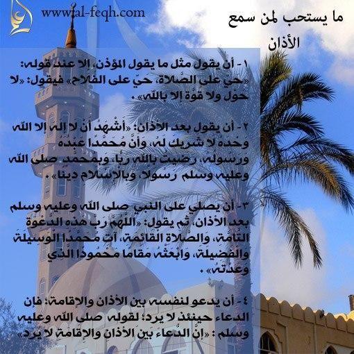 Kollektivnaya Molitva Salyat Al Dzhama A Molitvy Mechet
