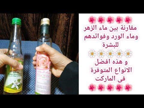ايهما افضل ماء الزهر للوجه ام ماء الورد وتعالى اقولك على أفضل الانواع