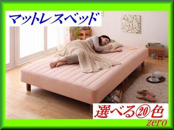 Nordic Bed 洗える20色カバーリングマットレスベッド シングル 品質保証 a3 北欧 インテリア 雑貨 家具 Modern ¥19800yen 〆08月12日