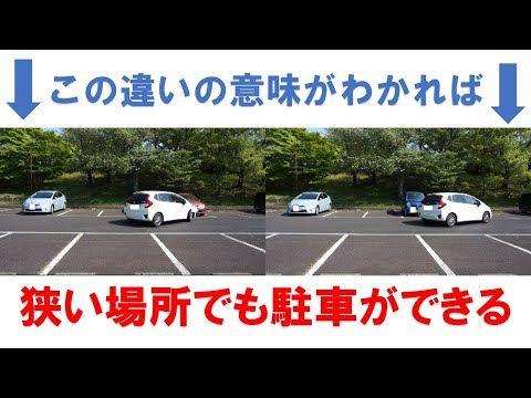 狭い場所で駐車をする方法 プロの指導員が解説 Youtube 狭い場所 駐車 解説