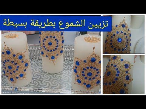 مشروع مربح طريقة تزيين الشموع الذهبي و الأزرق بطريقة بسيطة للمبتدئات Bougies Personnalisees Youtube Pillar Candles Candles Pillars