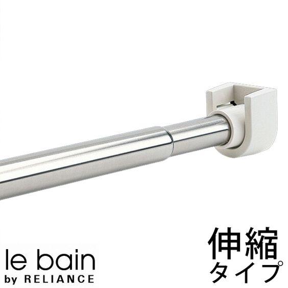 楽天市場 浴室用 物干し竿 ル ベイン ランドリーパイプセット 伸縮