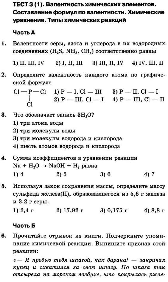 Решебник по сборнику задач по химии 8 класс хвалюк резяпкин