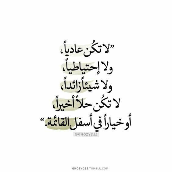 خلفيات رمزيات حب بنات فيسبوك حكم أقوال اقتباسات لا تكن عاديا Quotes Ab Workout Challenge Arabic Calligraphy