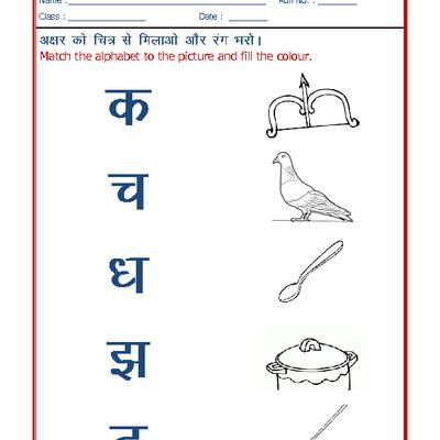 Hindi Worksheets for KG - Match the picture to the alphabet ...