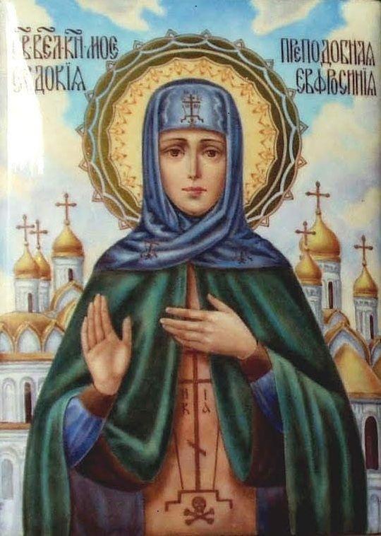 Преподобная Евфроси́ния (в миру Евдоки́я) Московская (1407) День ...