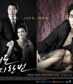 Hateful But Once Again / 미워도 다시 한번 (2009)
