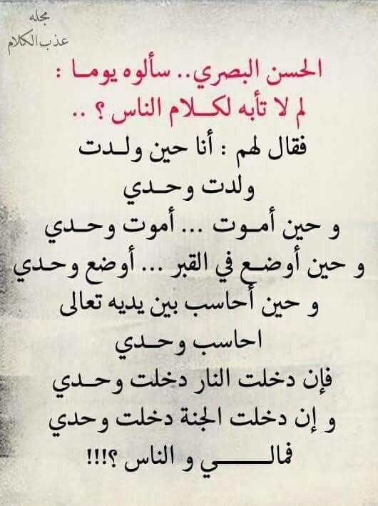 من أقوال علماء الأمة من السلف الصالح العلامة الإمام الحسن البصري Words Quotes Knowledge Quotes Quran Quotes Love