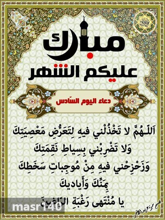 ادعية رمضان مكتوب دعاء اليوم الثامن والعشرين من شهر رمضان وثواب Charm Bracelet Bracelets Jewelry