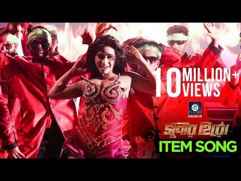 Sona Bondhu Amare Dewana Banailo | Item Song | Super Hero Bangla Movie 2018  - YouTube | Superhero, Songs, Son'a