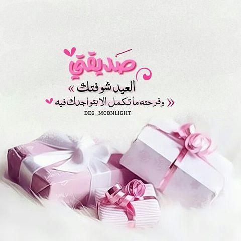 صور عيد ميلاد زواج رمزيات عيد ميلاد Happy Eid Eid Greetings Eid Cards