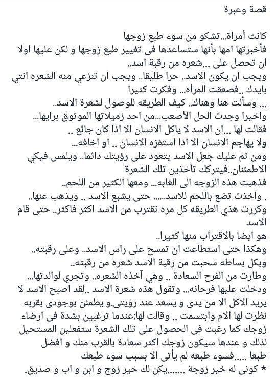 Pin By Adamkhaled Khaled On أجمــل القصــص القصيــرة Islamic Phrases Arabic Quotes Islamic Quotes Quran