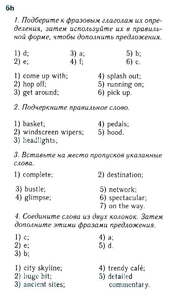 Гдз по русскому языку т.г рамзаева онлайн 3 класс номер