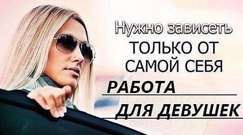 Высокооплачиваемая работа для девушек москве работа моделью в дедовск