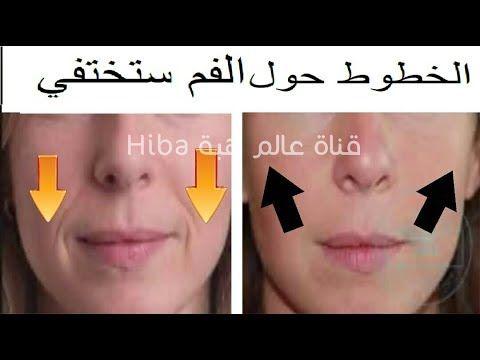 سيتعجب من يراك كأنك شابة صغيرة بنت 18 هذا هو السر لعلاج تجاعيد الوجه والخطوط حول الفم في 7 ايام Youtube Diy Skin Care Diy Skin Skin Care