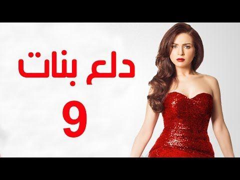 Dalaa Banat Series Episode 09 مسلسل دلع بنات الحلقة التاسعة Youtube Strapless Dress Formal Sleeveless Formal Dress Formal Dresses
