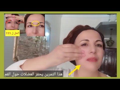 تخلصي من تجاعيد حول الفم بين الحاجبين الذقن المزدوج بتمرين واحد شامل Youtube Massage Snapchat Spectacles Youtube