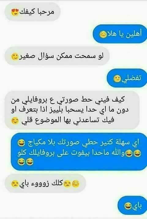 هههههههههههه قصف جبهتها Jokes Quotes Funny Text Messages Arabic Jokes