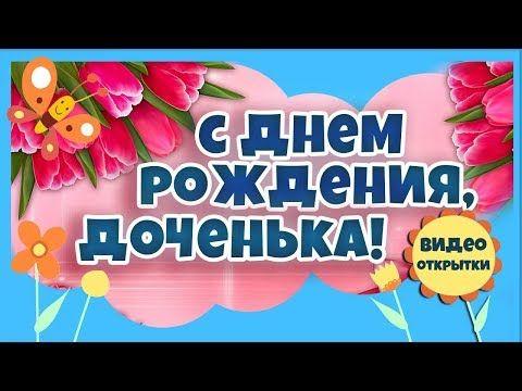 Video Blog Iriny Paninoj S Dnem Rozhdeniya Dochenka Krasivoe