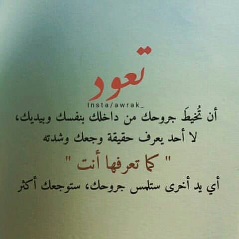 Pin By Azmiالقلب الذي يتحمل كثيرا حين On Quotes Quotes Life Calligraphy