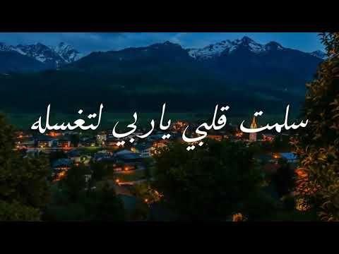 نشيد يريح القلب سلمت قلبي ياربي لتغسله Youtube Islamic Music Youtube Songs