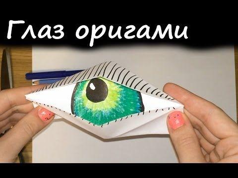 Моргающий глаз из бумаги / Оригами своими руками - YouTube