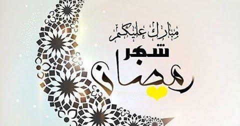 سيبدأ رمضان رمضان رمضان رمضان 2018 في شهر مايو 2018 وينتهي في يونيو 2018 في جميع أنحاء العالم مع ذلك الآن لم يتم تأك Home Decor Decals Home Decor Decor