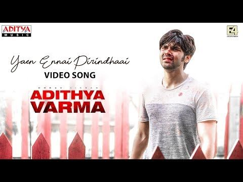 Yaen Ennai Pirindhaai Video Song Adithya Varma Songs Dhruv Vikram Banita Sandhu Gireesaaya Radhan Youtube Tamil Songs Lyrics Songs Devotional Songs