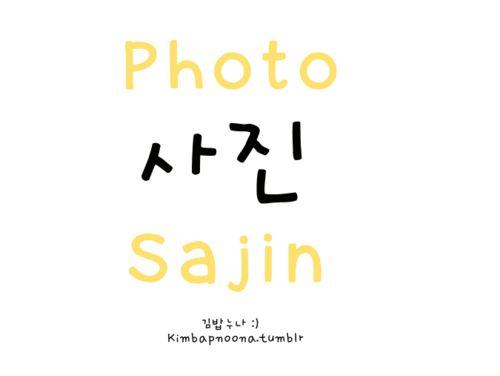 Korean drama photo essay lesson
