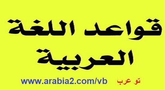درس أسلوب الأستفهام في اللغة العربية Http Lnk Al 65ou درس أسلوب النداء في اللغة العربية Http Lnk Al 65ot