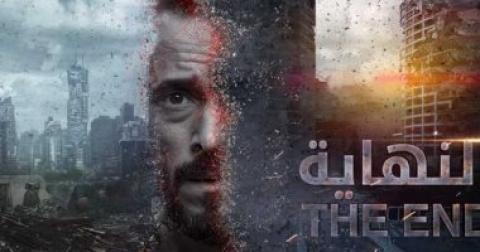 مسلسل النهاية الحلقة 1 الاولى Movie Posters Painting Poster