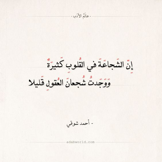 شعر أحمد شوقي إن الشجاعة في القلوب كثيرة عالم الأدب Quote Posters Wisdom Quotes Islamic Quotes