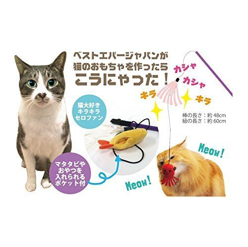 Best Ever Japan Cat Teaser With A Pocket Shirimp Tempura Ebiten Cat Toy 47123 Check Out The Image By Visiting The Link This Is An Cat Toys Japan Cat Cats