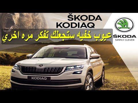 عيوب سكودا كودياك الجديده Skoda Kosdiaq Skoda Car Magazine Smart Car