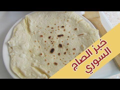 خطوات خبز الصاج السوري او خبز التورتيلا مطبخ منال العالم Youtube