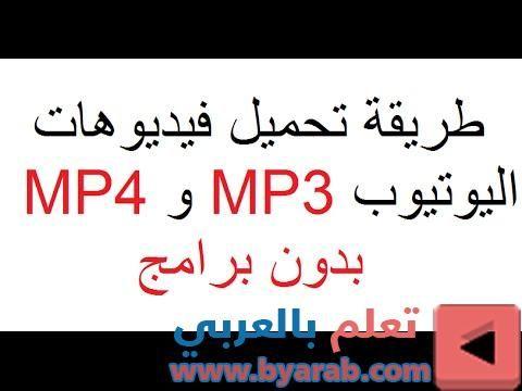 طريقة تحميل فيديوهات اليوتيوب Mp3 و Mp4 بدون برامج In 2020 Math Calligraphy Arabic Calligraphy
