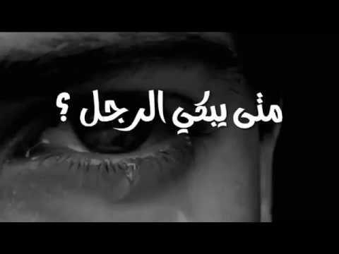 متى يبكي الرجل حالات واتساب حزينه Youtube Lockscreen Movies Poster