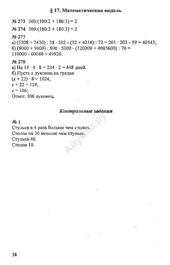 Решебник онлайн гдз45 по русскому языку за 4 класс зеленина хохлова