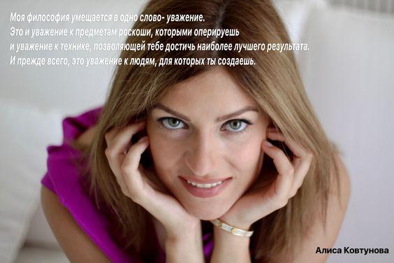 """Алиса Ковтунова : """"Моя философия умещается в одно слово- уважение. Это и уважение к предметам роскоши, которыми оперируешь и уважение к технике, позволяющей тебе достичь наиболее лучшего результата. И прежде всего, это уважение к людям, для которых ты создаешь."""" #artburo #alisakovtunova #interview #artburoalisakovtunova #exceptionalpiece #luxury #oneofakind #cartier #personalization #customization #hermes #chanel #dior #louisvuitton #артбюро #алисаковтунова #интервью #креативныйдиректор"""