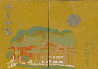 風来坊ワルえもんの御朱印館 - 行田八幡神社