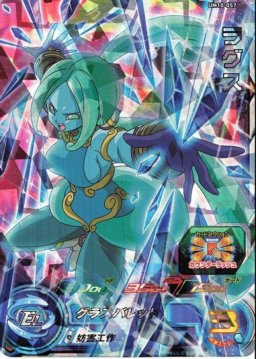 Lagss ラグス Dragon Ball Heroes Dragon Ball Super Art Dragon Ball Z Vintage Dragon