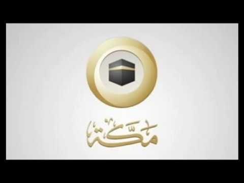 تردد قناة مكة المكرمة Makkah Tv على قمر النايل سات 2020 Youtube Stuff To Buy Enjoyment
