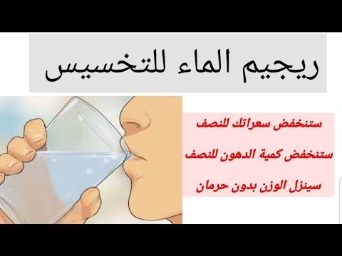 طريقتي بااستخدام الماء فقط للتخسيس بدون ريجيم وبدون حرمان اشربي الماء بهذه الطريقة واخسري الوزن Youtube Learn Arabic Online Learning Arabic Challenges